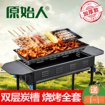 Primitive barbecue grill outdoor home charcoal full set of tools 5 people barbecue wild carbon stove 3