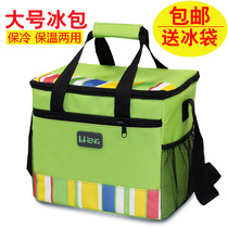 Large insulation package ice bag ice bag picnic fresh bag lunch box package delivery insulation bag freezer thickening