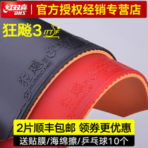 Table tennis bat rubber Red Double Ecstasy Hurricane 3 table tennis rubber 3 anti-rubber rubber Cape crazy three crazy 3 genuine