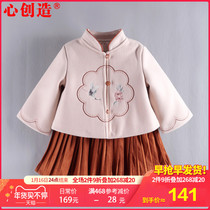 Han Clothing girl suit 2019 autumn and winter New Year Chinese style children's clothing baby yangqi Tang