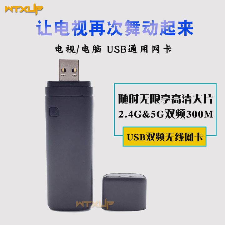 TV dual-use dual-band wireless card Samsung TV card WIS09ABGN WIS12ABGNX