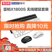 Leibo X1800S wireless keyboard and mouse set desktop laptop unlimited keyboard mouse waterproof Office game