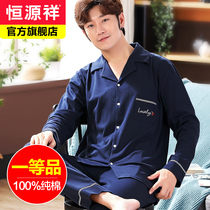Hengyuanxiang mens pajamas ladies casual cotton youth autumn thin long-sleeved cotton couple home service suits