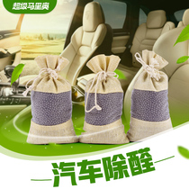 Carbon package charcoal car bamboo charcoal new car dedicated car in addition to formaldehyde Activated Carbon Package car