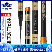 Han Ding fishing rod short section long rod fishing rod 10 11 12 meters ultra-light super hard hand rod bucket Rod Cannon stream Rod