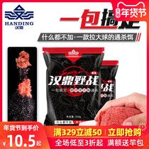 Han Ding bait fall and winter through the bait to kill carp carp grass fish wild fishing black pit lake fish fishing fishing gear supplies
