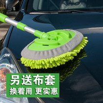 Car wash mop does not hurt the car multifunction suit combination 360-degree rotation chenille Car Wash Car mop car