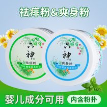 Liushen powder prickly heat powder canned 150g baby adult sweat refreshing body prickly heat powder optional combination of genuine