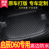 Car Trunk Pad Limousine dedicated to 2019 18 Nissan Dongfeng Kai Chen D60 all surrounded rear box mat