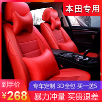 Honda Fit lingpai think domain xrv Jingrui CRV Helter skullcap car seat cover full surround cushion four seasons general