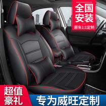 Beiqi Wei Wang m20m60m30m50s50307 dedicated all-inclusive car seat cover four seasons universal cushion seat cover