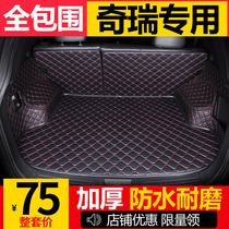 Chery special Tiggo 3 Tiggo 5 arizak 5 Tiggo 7 Tiggo 8 car trunk mat full surround tail mat