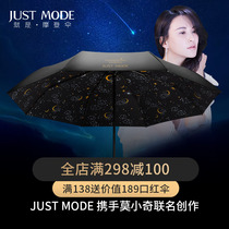 JUSTMODE moxiaqi sun umbrella ultra-light umbrellas folding UV Sunscreen vinyl female sunny umbrella