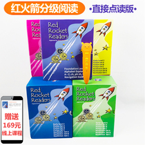 Red rocket graded reading a full set of 319 yellow and Blue Box Red Rocket Readers Junior children Zero-Based Learning English hayneman GK G1 G2 picture book full set