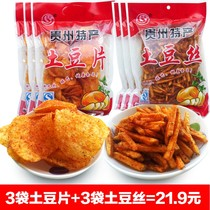Guizhou specialty 3 bags of spicy potato chips 3 bags of spicy potato crispy spicy potato chips potato chips snacks 510g