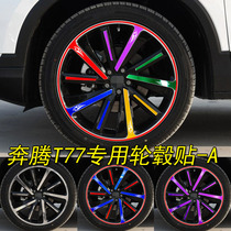 Dedicated to the Pentium T77 modified special personalized tire decorative car stickers wheel protection wheel anti-scratch stickers