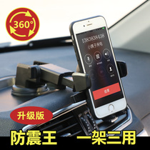 Car mobile phone bracket car with air outlet suction cup mobile phone seat navigation instrument Table mobile Phone general bracket