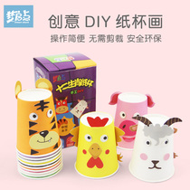 12 Zodiac color paper cup sticker kindergarten baby children handmade DIY production material pack small class toys