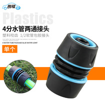 Langqi hose Quick Connect garden hose 4 points extension two-way plastic two-way repair joint connection lengthened