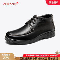 Aokang mens shoes 2019 autumn and winter New England dress high shoes lace-up shoes winter plus velvet warm cotton shoes