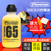 Dunlop Dunlop fingerboard lemon oil 6554 Bakelite guitar bass violin cleaning and maintenance anti-crack care oil