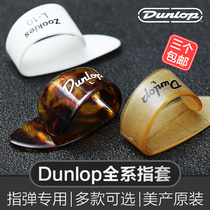 Dunlop Dunlop folk guitar armor finger finger plucked piece wear right hand finger ring thumb Yoshimitsu