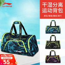 Li Ning swimming bag men and women wet and dry separation of children swimming bag sports fitness bag waterproof bag Beach beach bag