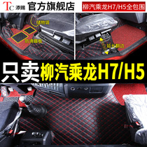 Liu steam Dragon H7 special mats Dragon H5 large truck mats Dragon M5 car dedicated full surround mats
