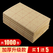 Chongxing edge paper rice word grid rice paper calligraphy special paper beginner practice brush calligraphy thick handmade bamboo yuan book paper wholesale half-cooked students used as paper 28