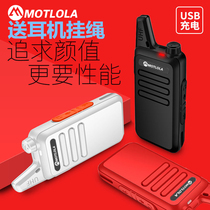 Motorola walkie-talkie USB civilian high-power construction site mini outdoor small hotel outdoor machine non-pair