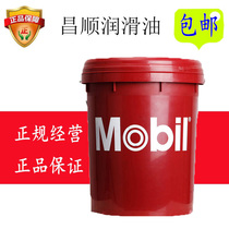 USD 73 32] Mobil Lu Bao car gear oil HD85W-140 80W-90 heavy