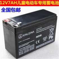 XINLEINA children's electric car battery 12V7AH 20HR toy car 12 pay stroller battery 6FM7