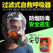 GB gas mask home fire mask 3C certification anti-fume comprehensive cover fire escape fire equipment
