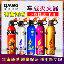 Car fire extinguisher small car with a portable fire extinguisher Car Car annual fire extinguisher multi-purpose car