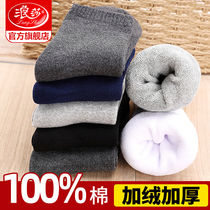 Langsha socks men's cotton thickening autumn and winter in the tube socks plus velvet warm towel socks winter cotton socks