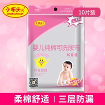 Small cloth baby diaper cotton cloth gauze bamboo fiber cotton newborn baby diaper washable winter