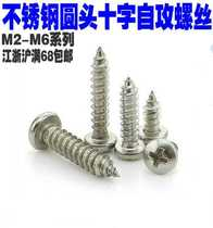 Special stainless steel pan head cross self-tapping round head self-tapping screws M2 5*5-6-8-10-12-14 hundred