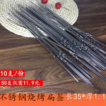 Stainless steel barbecue flat sign lamb kebab barbecue sign Steel sign iron sign outdoor barbecue needle accessories tools supplies
