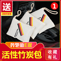 Benz bamboo charcoal package new E-Class interior car Carbon Package new car in addition to odor in addition to formaldehyde car charcoal pendant ornaments