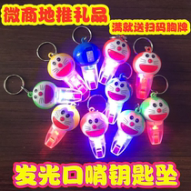 Luminous jingle cat whistle key pendant childrens toys student gifts activities micro-business push sweep code small gift batch