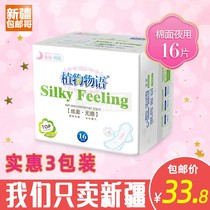 Xinjiang brother sanitary napkin 48 pieces of silky no sense of cotton thin ultra-thin sleeping night with Aunt towel 285mm