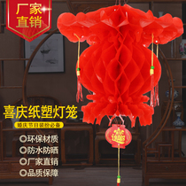 Spring Lantern opening ceremony wedding festive paper honeycomb oil paper lucky Lantern spring New Year holiday decoration