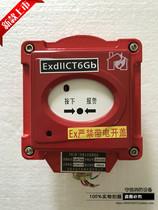 Explosion-proof hand message non-coding flameproof manual alarm button with explosion-proof certificate ExdIICT6Gb