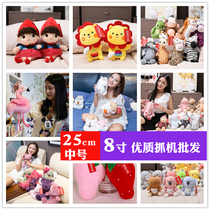 8 inch 25 cm doll plush toy gripper doll children toys wedding throwing activity gift purchase