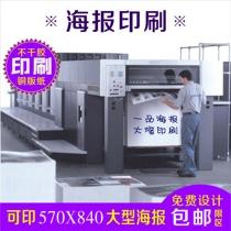USD 4 39] Printing custom outdoor car stickers KT board