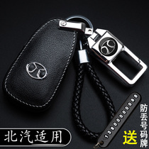 BAIC new energy EU5 R500 key case Saab smart road smart D50 EX360 EU260 boucle en cuir