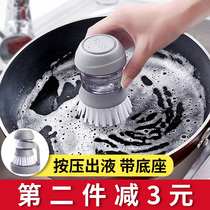 Automatic liquid wash pot brush household kitchen cleaning with non-stick oil lazy dishwashing artifact brush stove cleaning brush