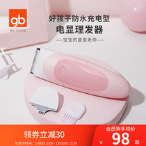 gb good child baby Barber shaving head low noise waterproof charging treasure Clipper newborn electric Fader
