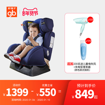 gb good child baby high-speed child safety seat car baby 0-7 years old safety seat CS729 750