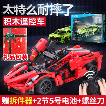 Double eagle carbuncle erection building blocks childrens toys puzzle remote control car 8 boys and girls birthday gift 6-10 years old 7